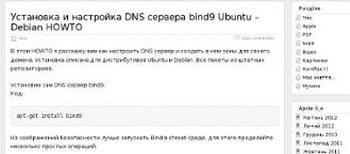 Развертывание LAMP на Debian/Ubuntu
