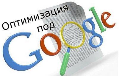Оптимизация сайтов под Google