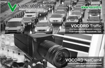 Фиксация нарушений ПДД с помощью уличных камер высокого разрешения