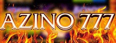 Бесплатные игры и бонусы в Azino777