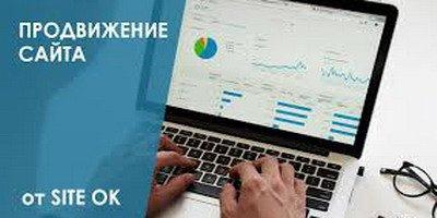 Какие преимущества получают клиенты, заказывая продвижение сайта от нашей компании «Site Ok»